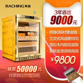 美晶/raching MON800A 智能水平线实木恒温恒湿雪茄柜保湿柜