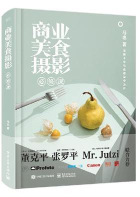 618特惠-商业美食摄影必修课(全彩)