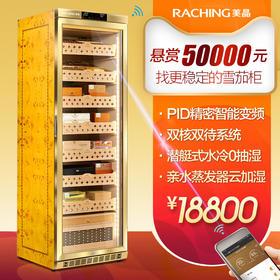 美晶/raching MON3800A 智能水平线实木恒温恒湿雪茄柜保湿柜