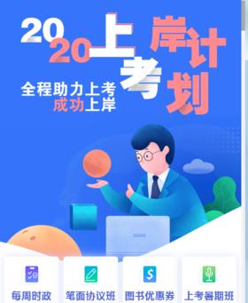 2020年上海公务员笔试攻略礼包—崇明