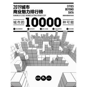 【预售,5月27日起陆续发货】《2019城市商业魅力排行榜》报告册