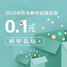 2019丹东教师-0.1元初审礼包