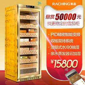 美晶/raching MON2800A 智能水平线实木恒温恒湿雪茄柜保湿柜