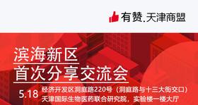 【有赞天津商盟】滨海新区分享交流会5月18日