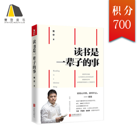 读书是一辈子的事:樊登老师带你突破思维边界