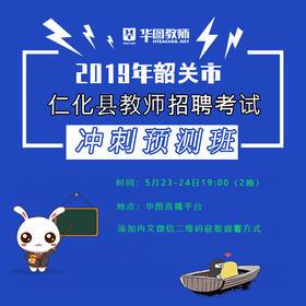2019年仁化县教师招聘考前冲刺直播课(上课时间:5月23-24日19:00-20:30)