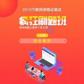 【中学综合素质】2019下教师资格证笔试疯狂刷题班