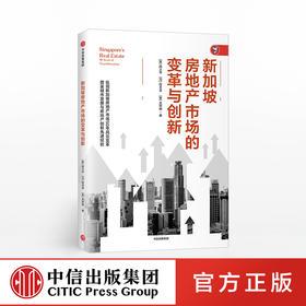 新加坡房地产市场的变革与创新 薛义华 程天富 余熙明 著