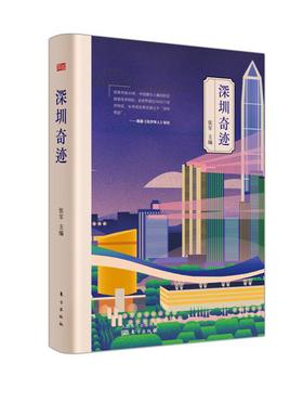 《深圳奇迹》(订全年杂志,免费赠新书)