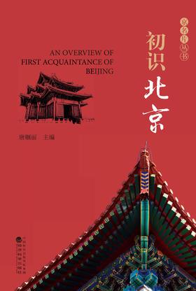 一套关于北京的丛书