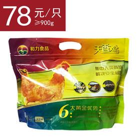 【18号提货】和力天香鸡 ≥900g/只