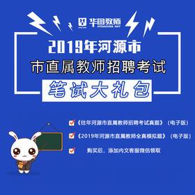 【1元抢购】2019年河源市直属真题礼包(电子版)