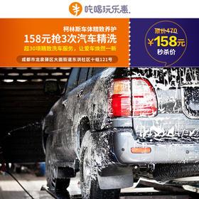 158元抢原价470元柯林斯车体精致洗护【3次】,超30项精洗项目!还有小保健可选!
