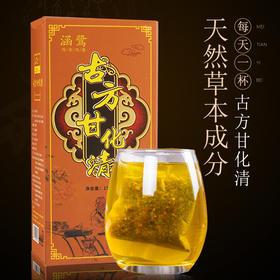 【买5送3】涵鹭古方甘化清茶  决明子 枸杞 甘草多种草本成分茶 解酒 应酬清茶