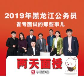 2019黑龙江省考面试精英集训班(安达)