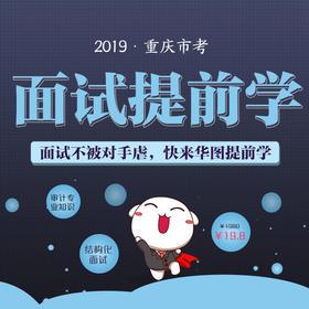 2019年重庆公务员面试提前学