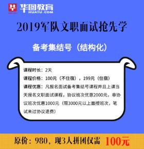 2019年军队文职2天面试抢先学课程(上课地点郑州,5月25,26上课)