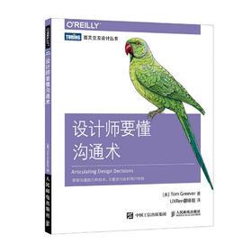设计师要懂沟通术 用户思维 用户体验 交互设计 设计心理学 产品设计沟通 图灵图书