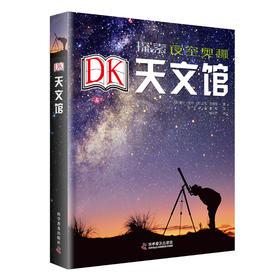 《DK天文馆》