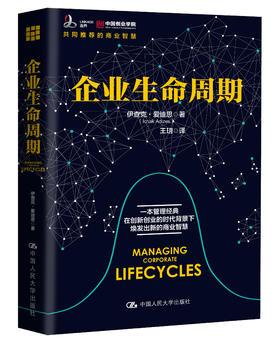 企业生命周期(订全年杂志,免费赠新书)