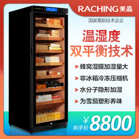 Raching/美晶C380A 雪茄柜恒温恒湿 雪松实木 家用雪茄盒 保湿柜烟柜