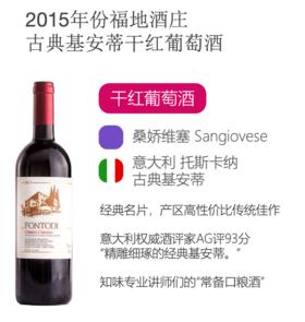 2015年福地酒庄古典奇安帝干红葡萄酒 Fontodi Chianti Classico DOCG Biodynamic  2015