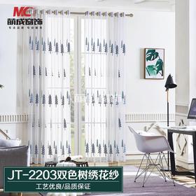 配套纱/JT-2203双色树绣花纱