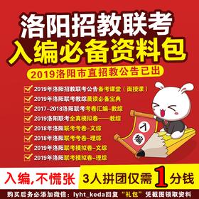 2019年洛阳招教联考入编资料包(3人拼团1分钱)