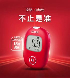 【满百包邮】三诺血糖测试仪家用医用 安稳+加精准测血糖的仪器试纸  微量采血 5秒出值