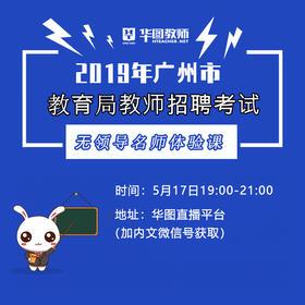 2019年广州市教育局无领导名师体验课(线上直播)