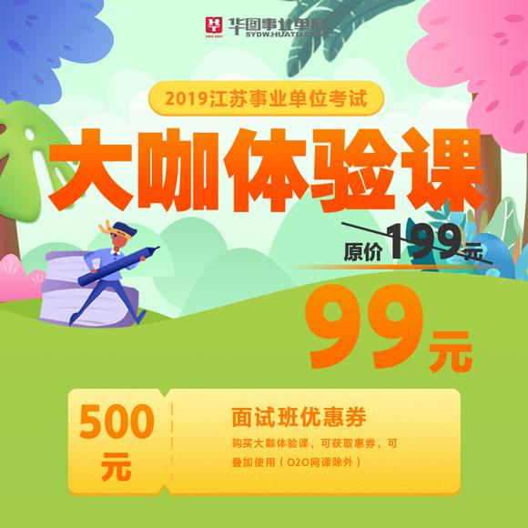 2019江蘇事業單位面試 【大咖體驗課】