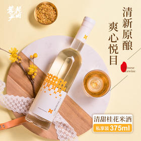 花田巷子 | 桂花米酒6度桂花酒 375ml×1  单支礼盒装