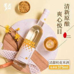 花田巷子 | 桂花米酒6度桂花酒 375ml×1  单支