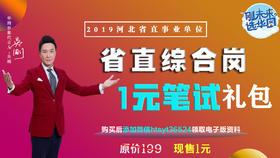 2019河北省直综合岗1元笔试电子礼包