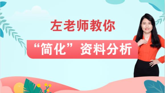 2020公務員筆試-國考VIP尊享班理論精講:資料分析