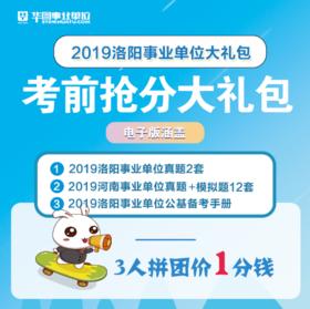 2019洛阳事业单位大礼包(3人拼团1分钱)