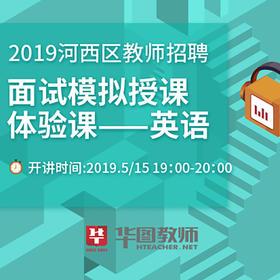 2019年河西区教师招聘面试模拟授课体验课(英语学科)