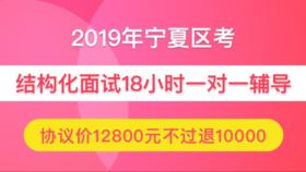 【不过退¥10000】2019年宁夏公务员面试18小时一对一