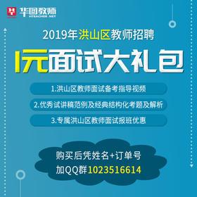 2019洪山教师招聘1元面试大礼包