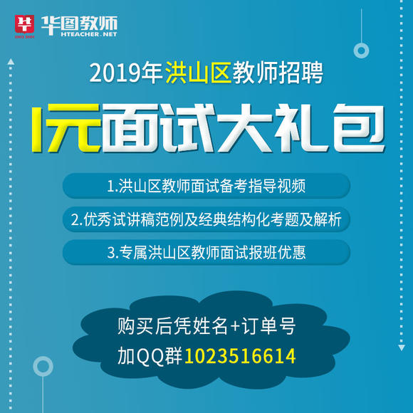 2019洪山教師招聘1元面試大禮包