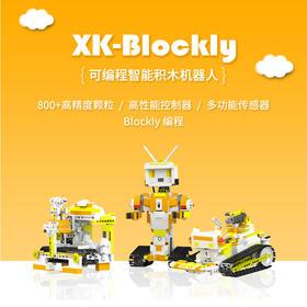 【PLUS会员福利购】小卡可编程智能积木机器人XK-Blockly-S3