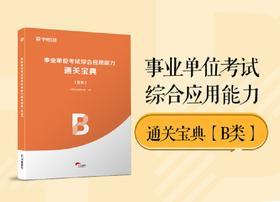 事業單位考試綜合應用能力通關寶典【B類】