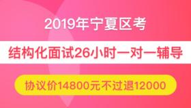 【不过退¥12000】2019年宁夏公务员面试26小时一对一