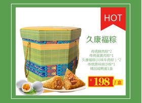 【端午粽香】久康福粽礼盒