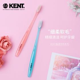 英国KENT·牙刷·超细软毛护龈·美白·清洁牙缝牙菌斑·家用小头