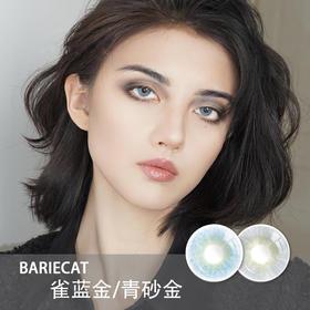 BARIECAT 雀蓝金青砂金(年抛型)