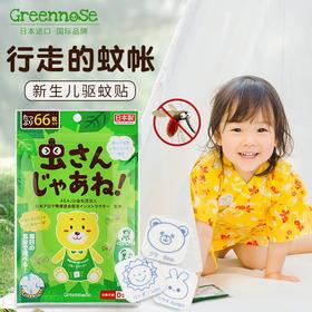 【日本进口绿鼻子驱蚊贴】天然植物配方 安全驱蚊 透气性佳 新生儿可用防蚊贴66片装