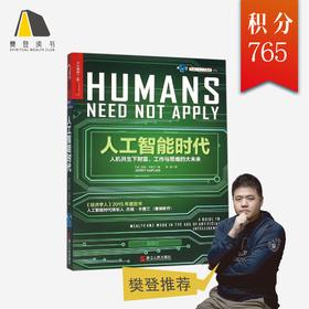 人工智能时代:人机共生下财富、工作与思维的大未来 | 管理