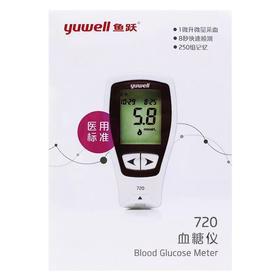 【满百包邮】鱼跃血糖仪  720悦好I型 家用医用血糖测量 250组记忆值 8秒快速检测