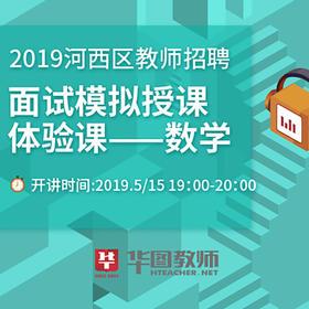 2019年河西区教师招聘面试模拟授课体验课(数学学科)